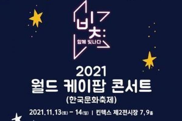 Poster The K-Culture Festival - Konser K-pop Dunia 2021 (Kementerian Kebudayaan, Olahraga, dan Pariwisata). (Foto: The Korea Herald)