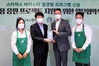 Starbucks Korea Adakan Pelatihan Khusus untuk Kaum Muda